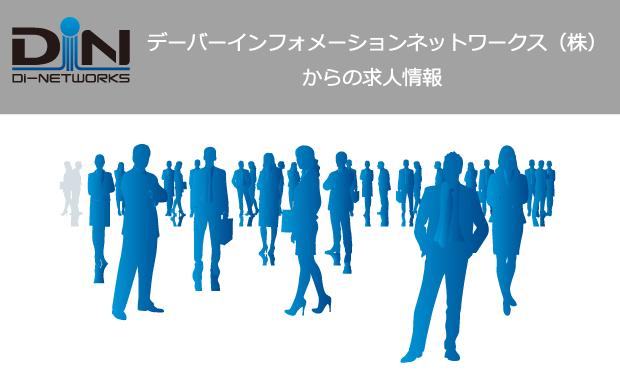 デーバーインフォメーションネットワークス株式会社の求人情報